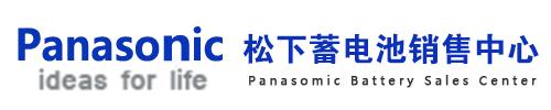 松下电池-松下蓄电池-日本松下蓄电池中国大陆分公司